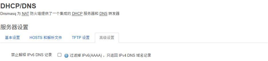 k2p_openwrt_config_dnsv6
